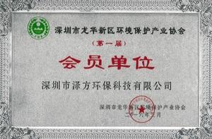 深圳市龙华新区环境保护产业协会