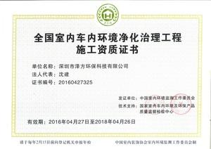 室内车内环境净化治理工程施工资质证书